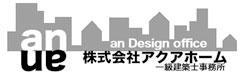 株式会社アクアホーム一級建築士事務所